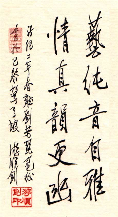 Chinese calligraphy and poem