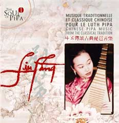 Chinese music: The soul of pipa, Vol. 2, released in 2001